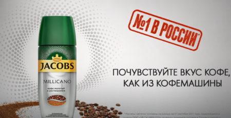 Бесплатные кофе якобс