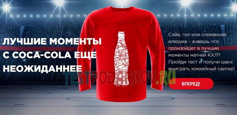 Свитер от Кока Кола