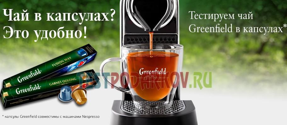 капсульный чай гринфилд