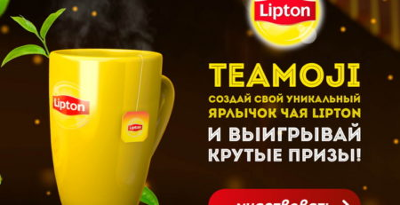 Lipton-promo-akciya