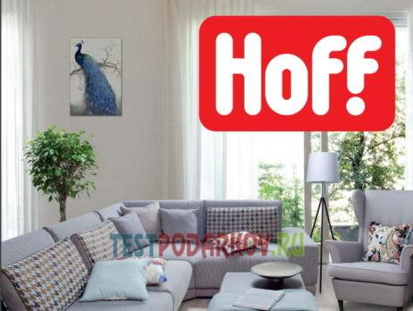 Каталог мебели Хофф 2018