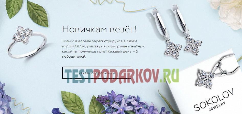 Ювелирный магазин Соколов