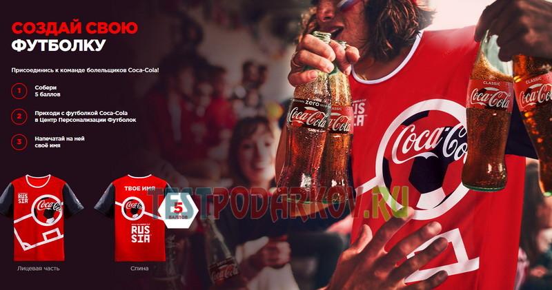 Промо Coca Cola 2018