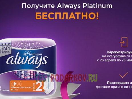 Бесплатные Always Platinum