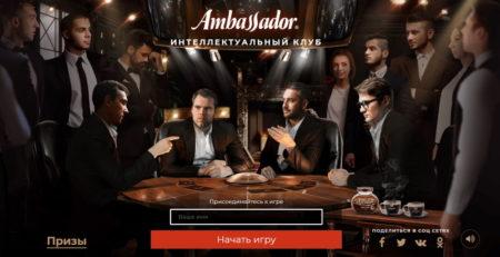 Амбассадор игра