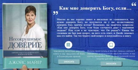 Книга о боге