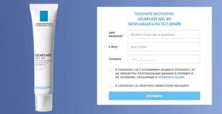 Заявка на тест драйв крема