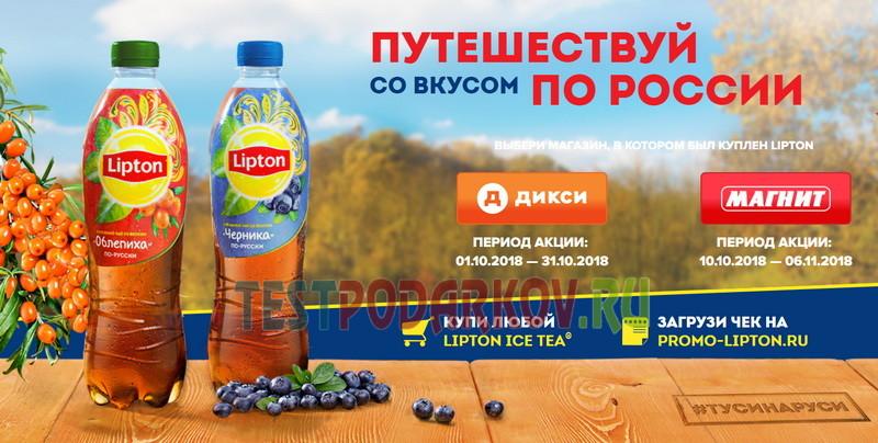 Холодный чай ЛИптон и Магнит