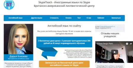 Сайт обучения английскому
