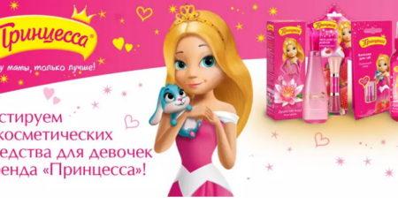 Косметические средства Принцесса