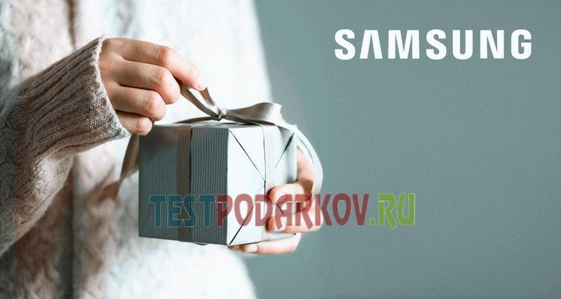 Подарок от самсунг