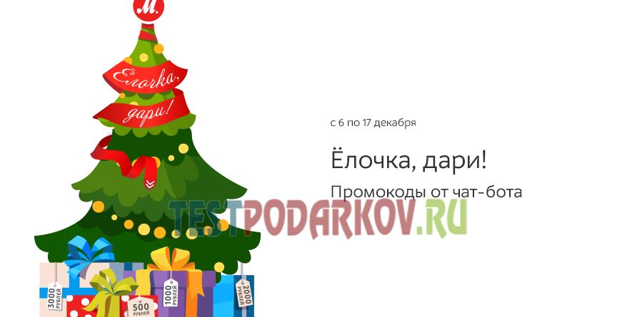 Юлочка - Мвидео