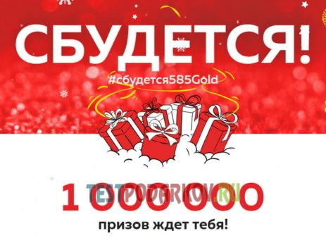 Подарки от 585 Золой 2018